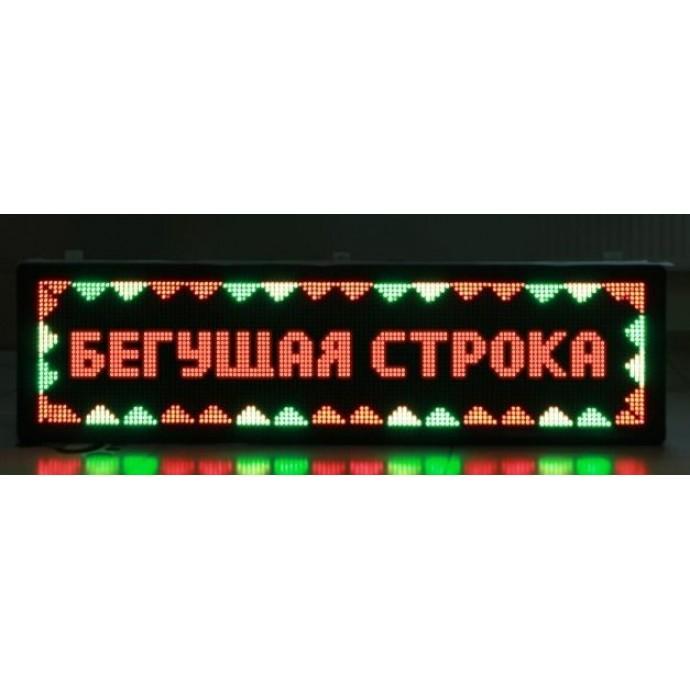 Светодиодная строка трехцветная 128x16