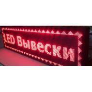Светодиодная строка красного цвета 192x32