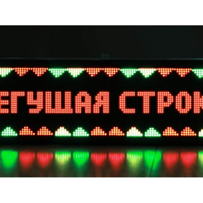 Светодиодная строка трехцветная 96x32