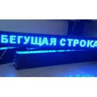 Светодиодная строка синего цвета192x16